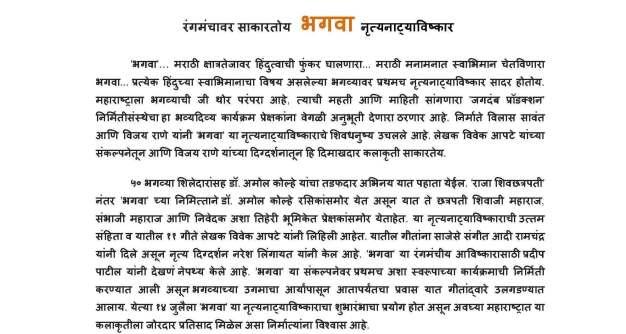 BHAGVA NOTE