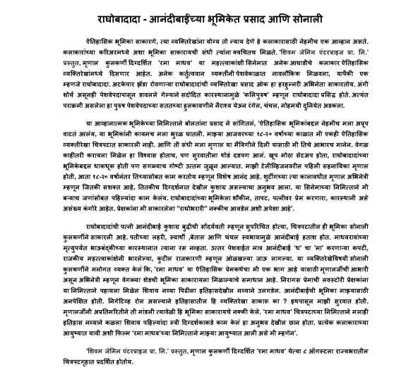 Ragobha dada & Anandibai - Press Note