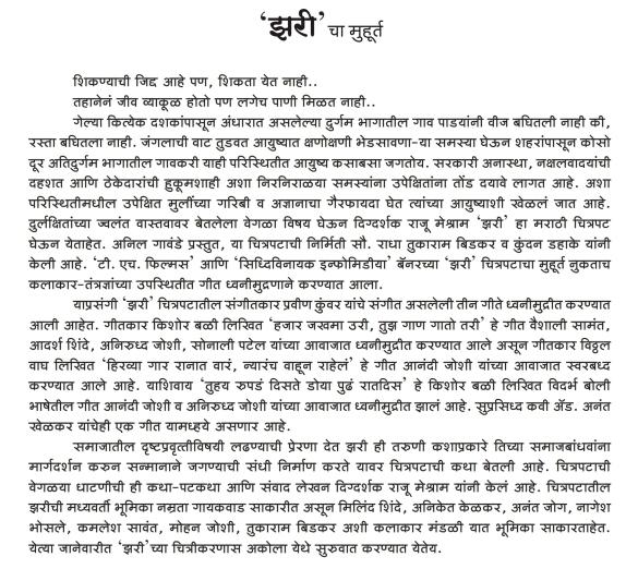 Zari Muhurat note_001